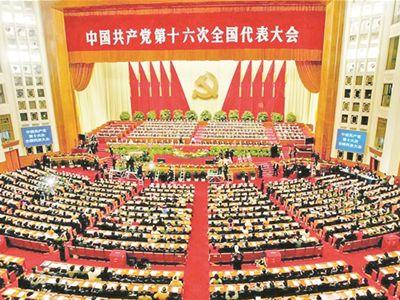 """""""三个代表""""重要思想 推动中国特色社会主义事业取得新发展"""