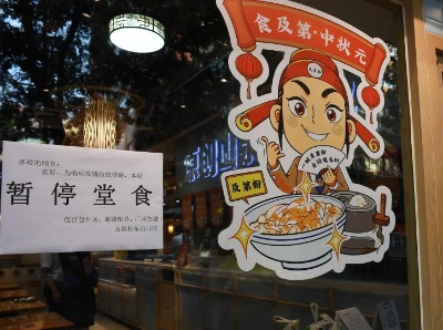 广州越秀区全区暂停堂食 各类密闭文化场所闭馆