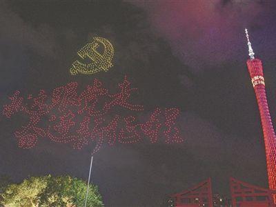 """1520架无人机羊城夜空画""""红""""图"""