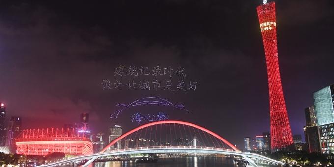 千架无人机编队齐贺海心桥