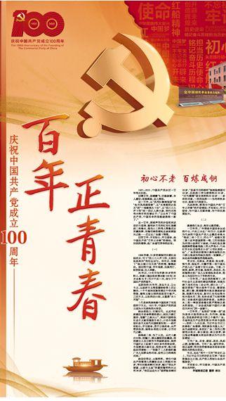 百年正青春——庆祝中国共产党成立100周年特刊