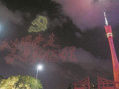 广州:学好党史必修课 汲取力量走前列