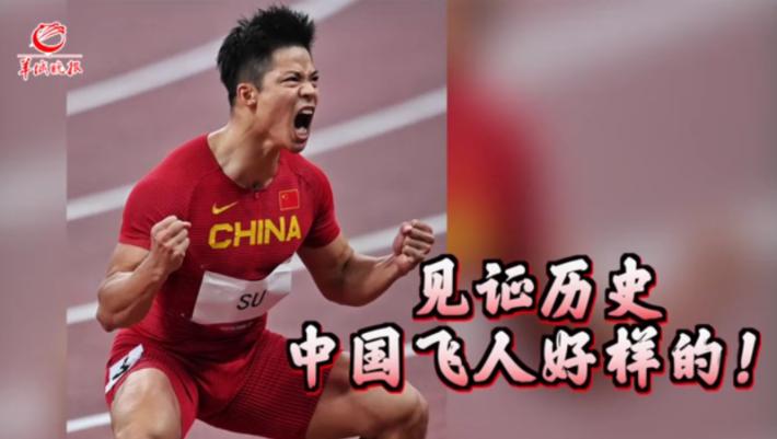 【视频】现场见证!中国飞人首个奥运百米决赛