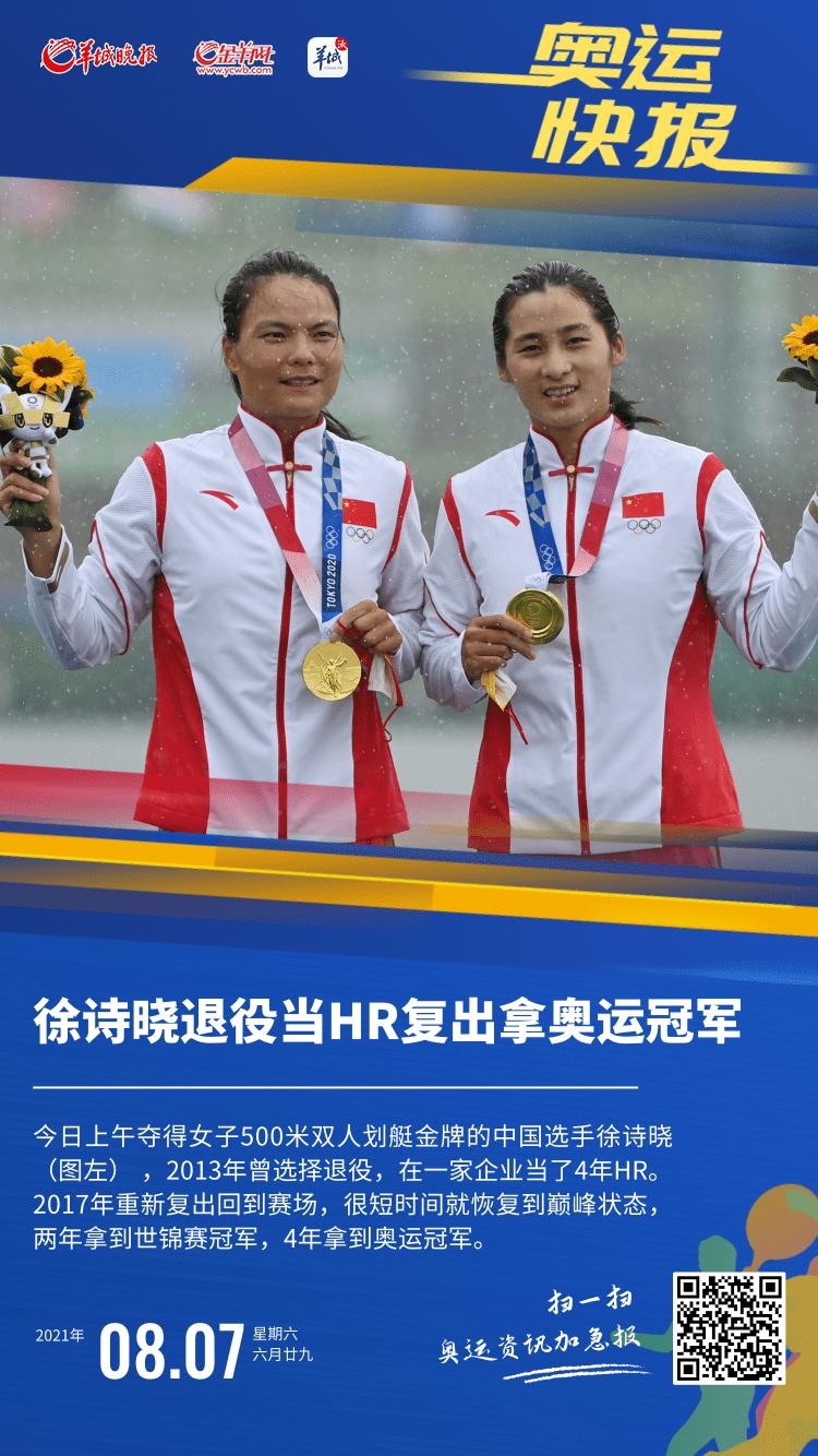 【奥运快报】徐诗晓退役当HR复出拿奥运冠军