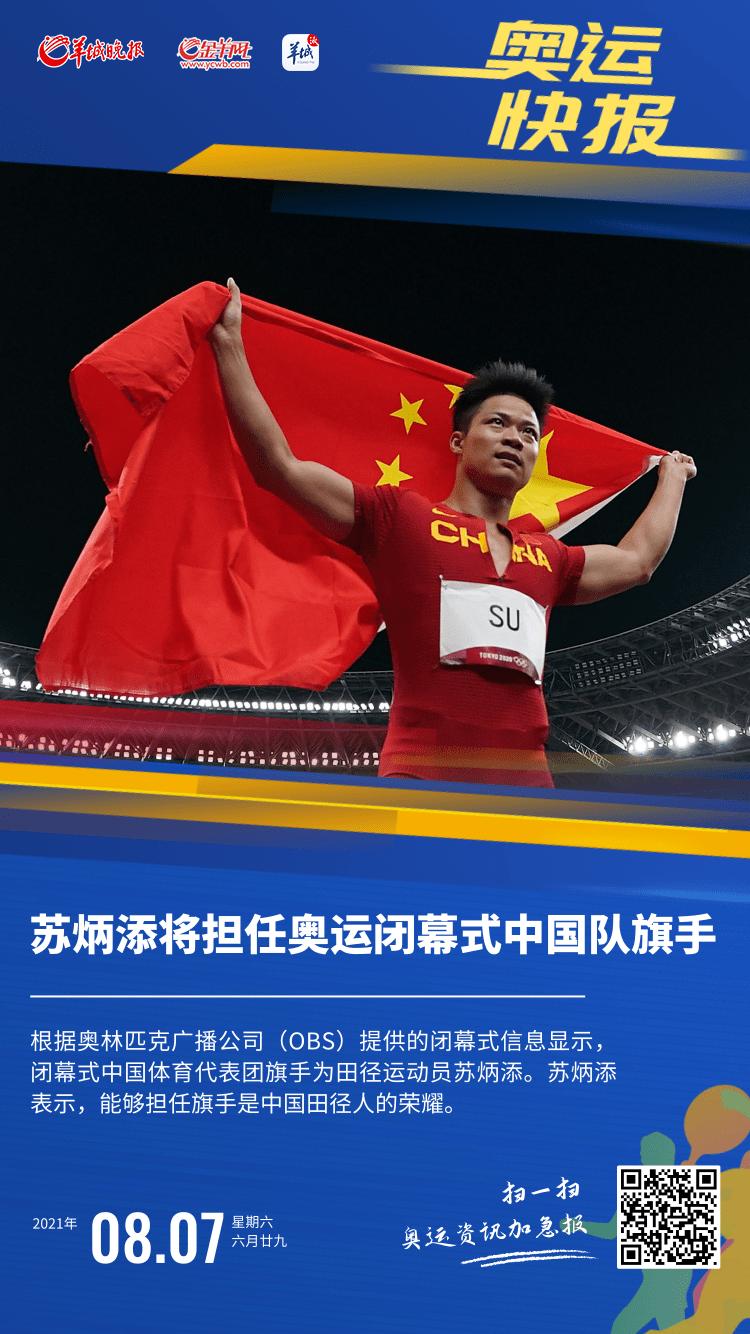 【奥运快报】苏炳添即将担任东京奥运会闭幕式中国代表团旗手