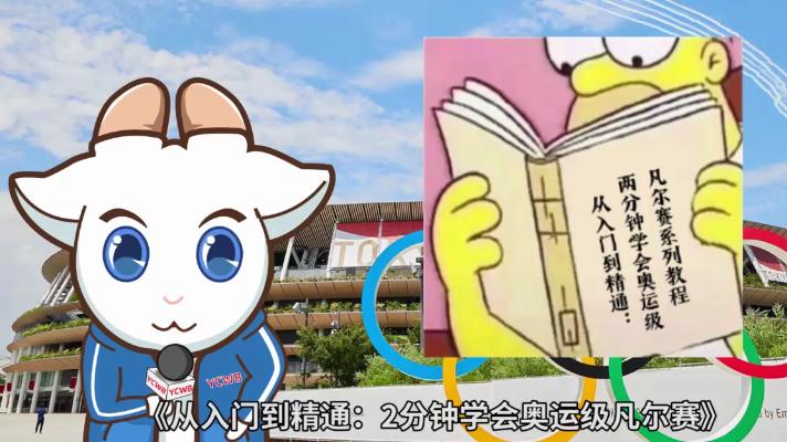 """【东京""""动""""笃笑】:2分钟学会奥运季凡尔赛"""