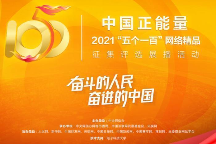 五个一百:奋进的中国,你我都是追光者