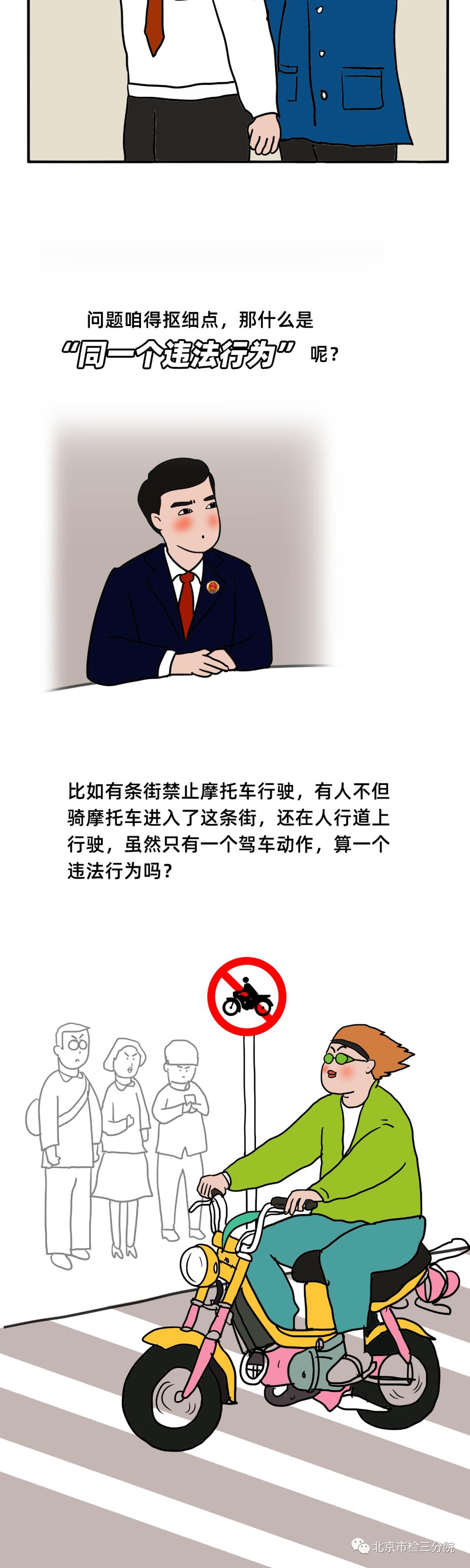 一图读懂!新行政处罚法之首违不罚、一事不再罚