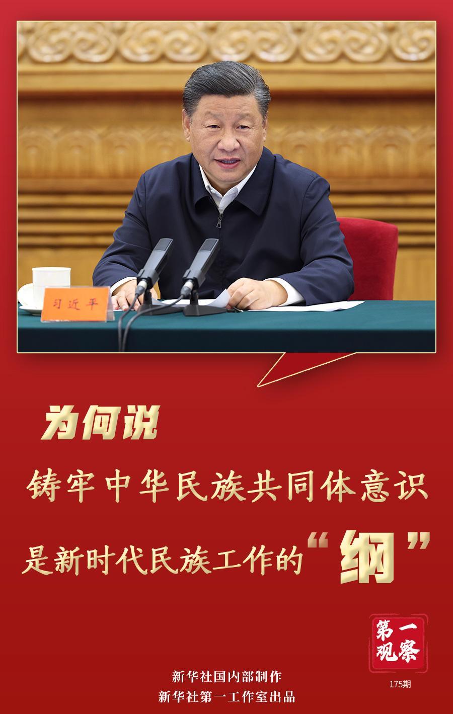为何说铸牢中华民族共同体意识是新时代民族工作的