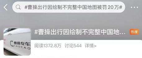 曹操出行因绘制不完整中国地图被罚20万