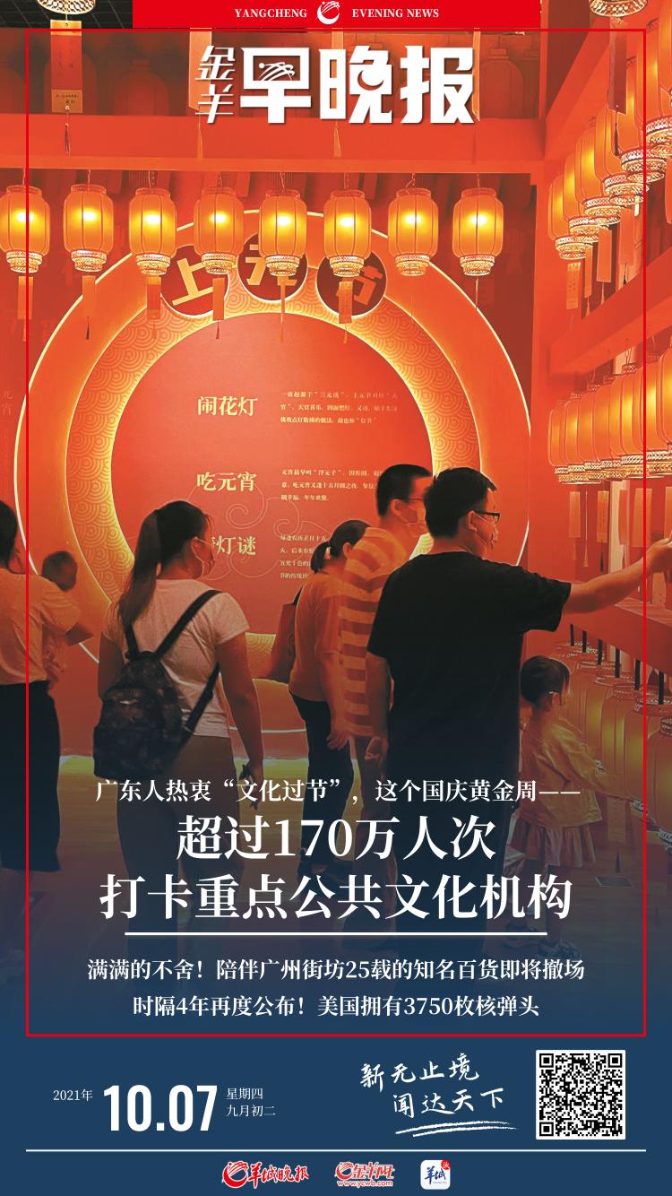 """【金羊早晚报】逾170万人次打卡重点公共文化机构 广东人越来越爱""""文化过节"""