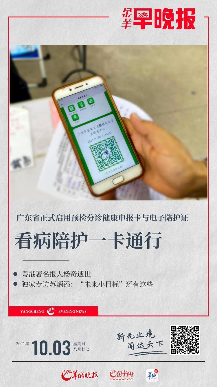 【金羊早晚报】看病陪护一卡通行!广东省正式启用预检分诊健康申报卡与电子陪护证